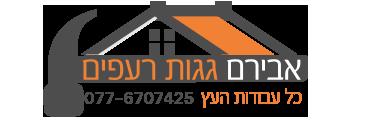 אבירם גגות Logo